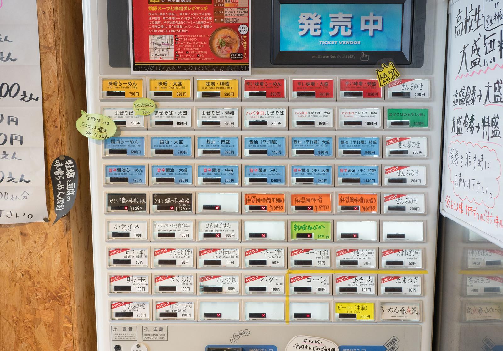 Nara_harutomo_ramen-9