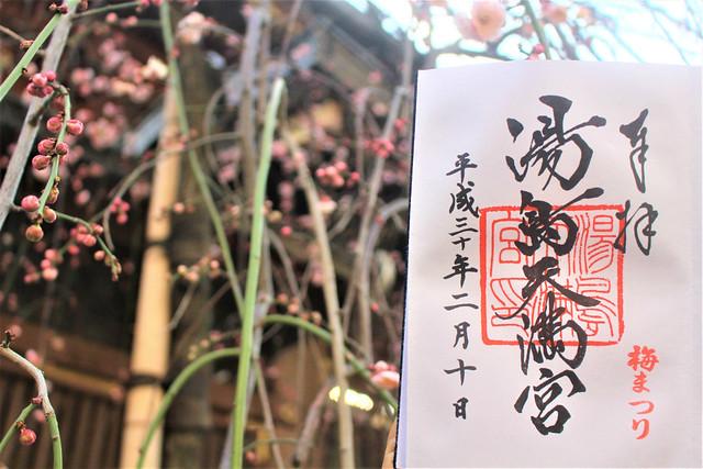 yushimatenjinume-gosyuin02081