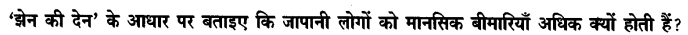 Chapter Wise Important Questions CBSE Class 10 Hindi B - पतझर में टूटी पत्तियाँ 49