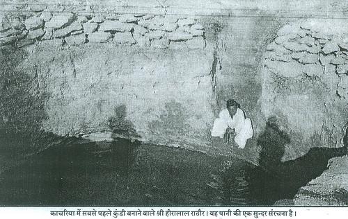 काटरिया में सबसे पहले कुंडी बनाने वाले श्री हीरालाल राठौर