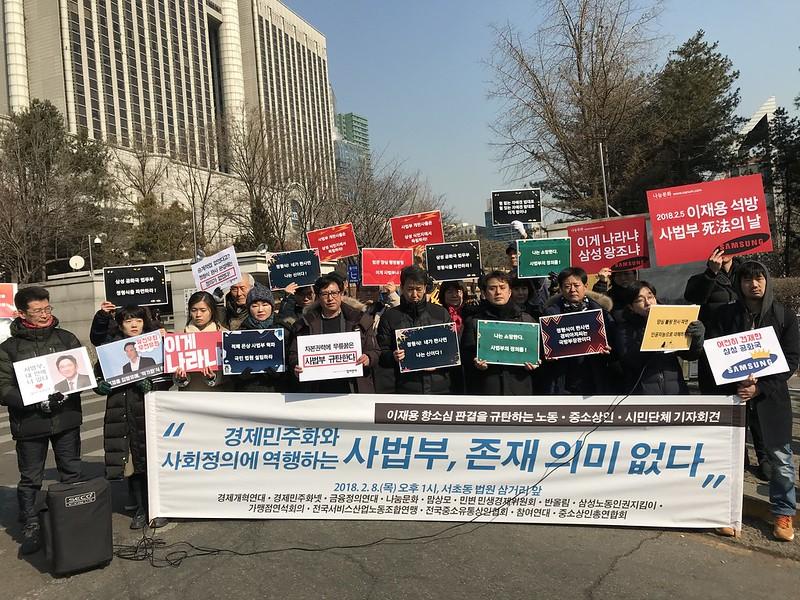 EF20180208_기자화견_이재용 항소심 판결 규탄3