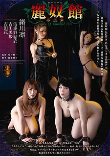 SSPD-113 Urarayakko-kan Third Chapter