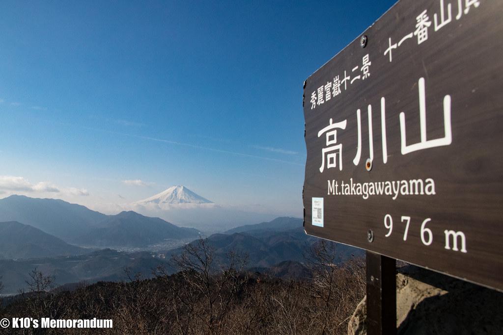 IMG_4597高川山&九鬼山