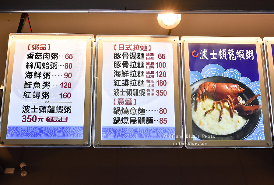 粥堂(龍蝦粥 螃蟹粥)專賣店06