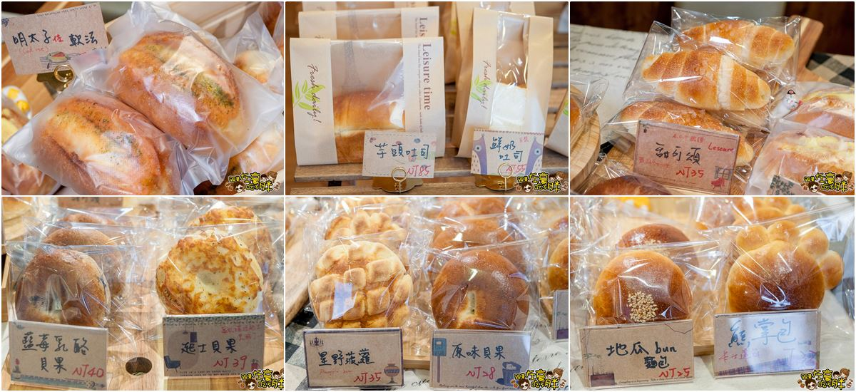 Allegro麵包店-0