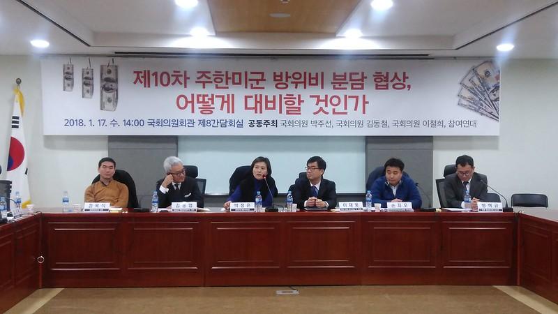 20180117_방위비분담금 국회토론회