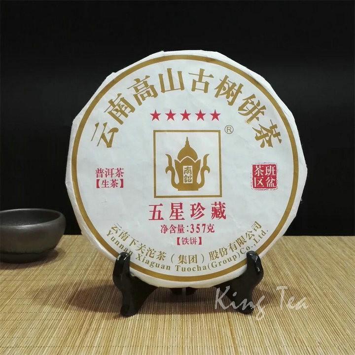 2016 XiaGuan WuXing 5 Stars ZhenCang Cake 357g   YunNan        Puerh Raw Tea Sheng Cha