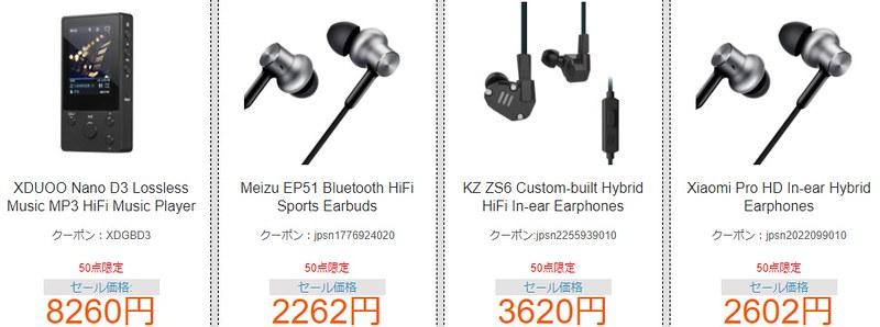 GearBest Sale 旧歴新年セール (5)