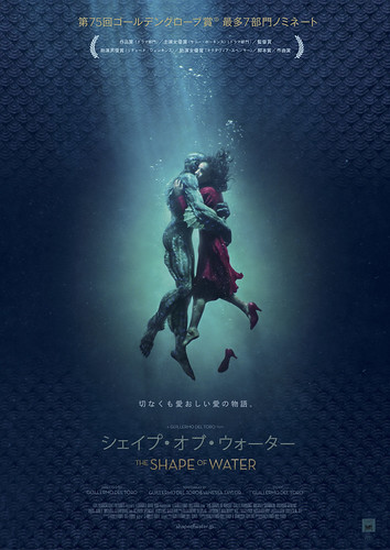 THESHAPEOFWATER_POSTER_main
