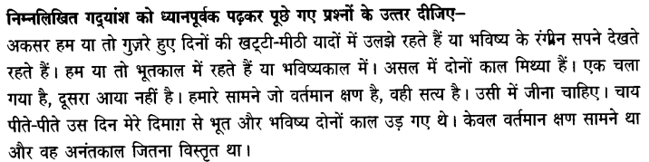 Chapter Wise Important Questions CBSE Class 10 Hindi B - पतझर में टूटी पत्तियाँ 18