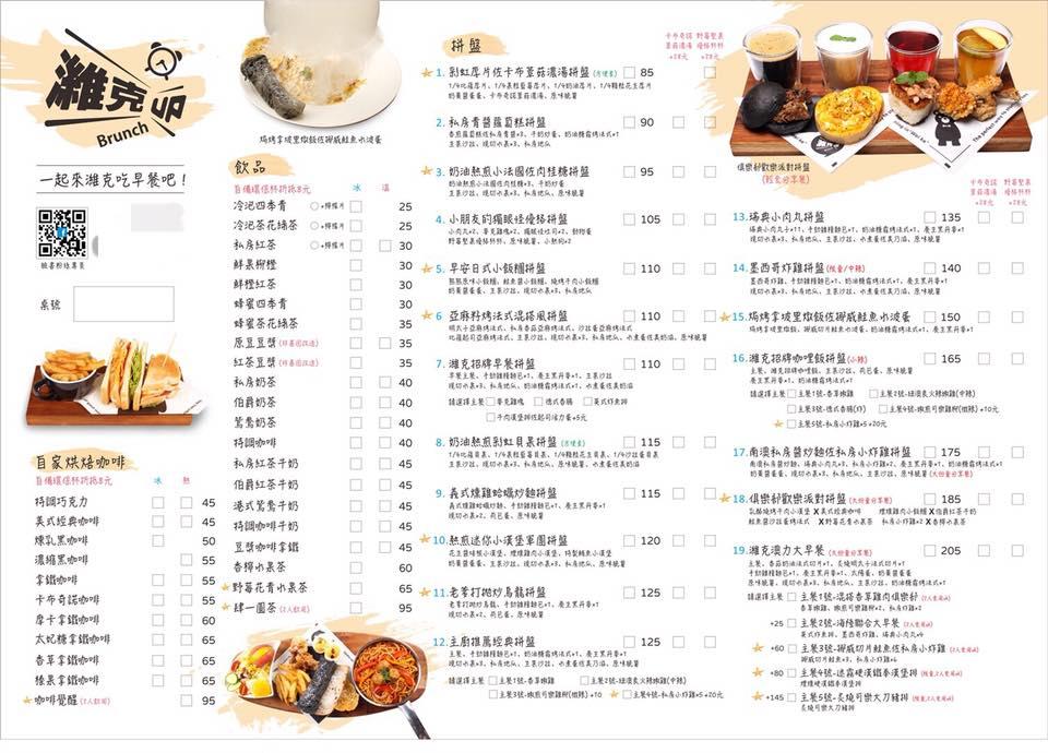 濰克早午餐菜單-1