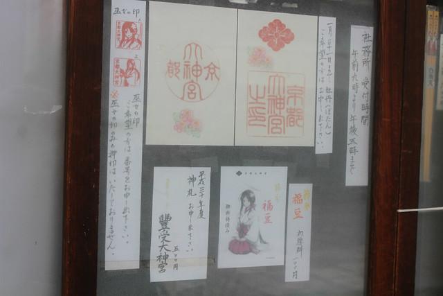 kyotodaijingu-gosyuin02009
