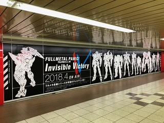 Full Metal Panic! Invisible Victory - Wall Poster