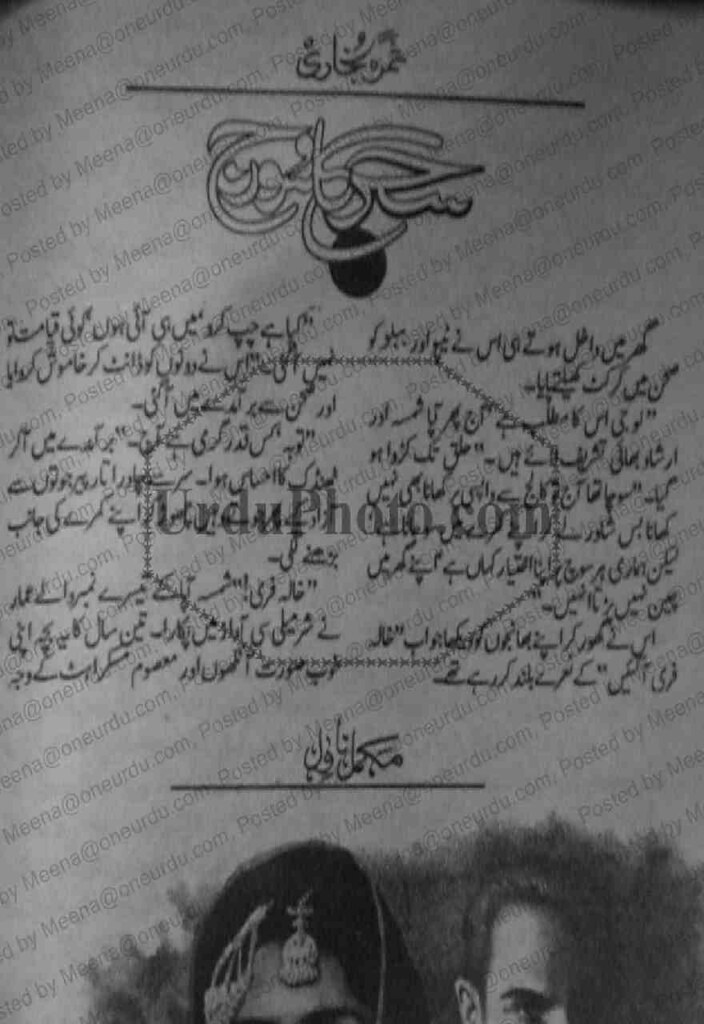 Sehar Ka Sooraj is a very well written complex script novel by Samra Bukhari which depicts normal emotions and behaviour of human like love hate greed power and fear , Samra Bukhari is a very famous and popular specialy among female readers