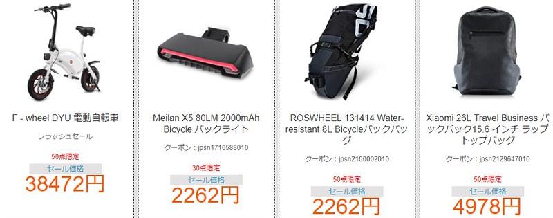 GearBest Sale 旧歴新年セール (23)