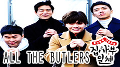 All the Butlers Ep.95