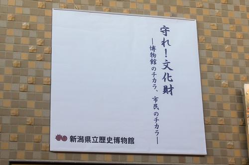 歴博2018冬 - 守れ!文化財