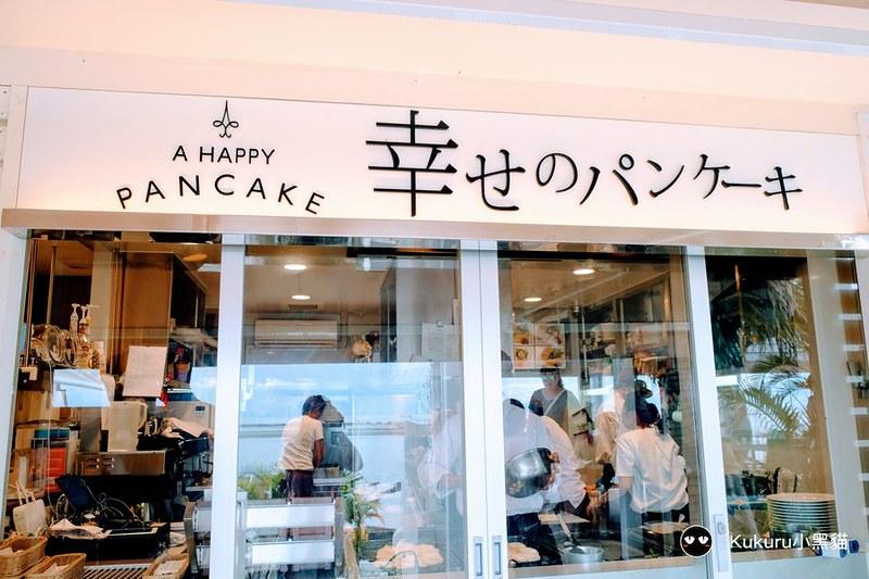 瀨長島 A Happy Pancake