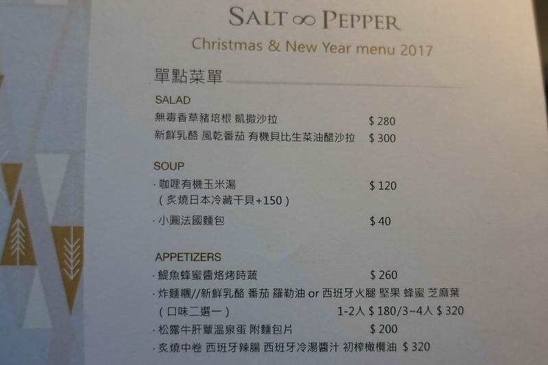 2018.01鹽與胡椒