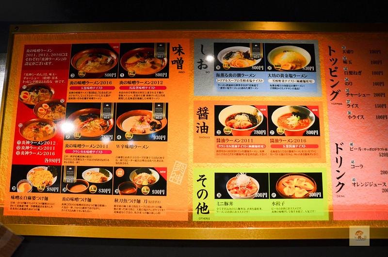 札幌炎神拉麵, 札幌美食, 札幌海鮮丼, 札幌必吃