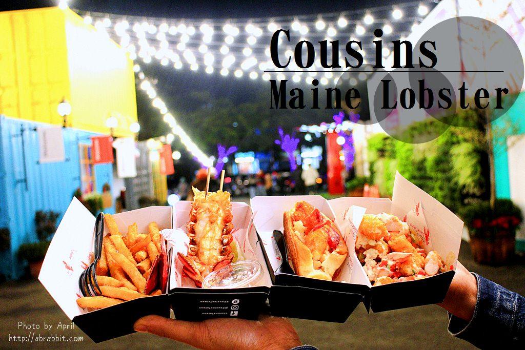 熱血採訪|UNO市集美食|Cousins Maine Lobster-美國空運來台的龍蝦堡!