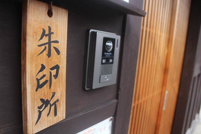 daifukuji-gosyuin01012