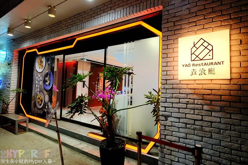 垚湌廳Yao' Restaurant (2)