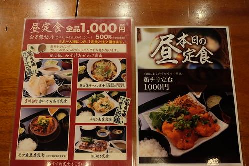 Yakitori Miyagawa lunch, Tokyo 03