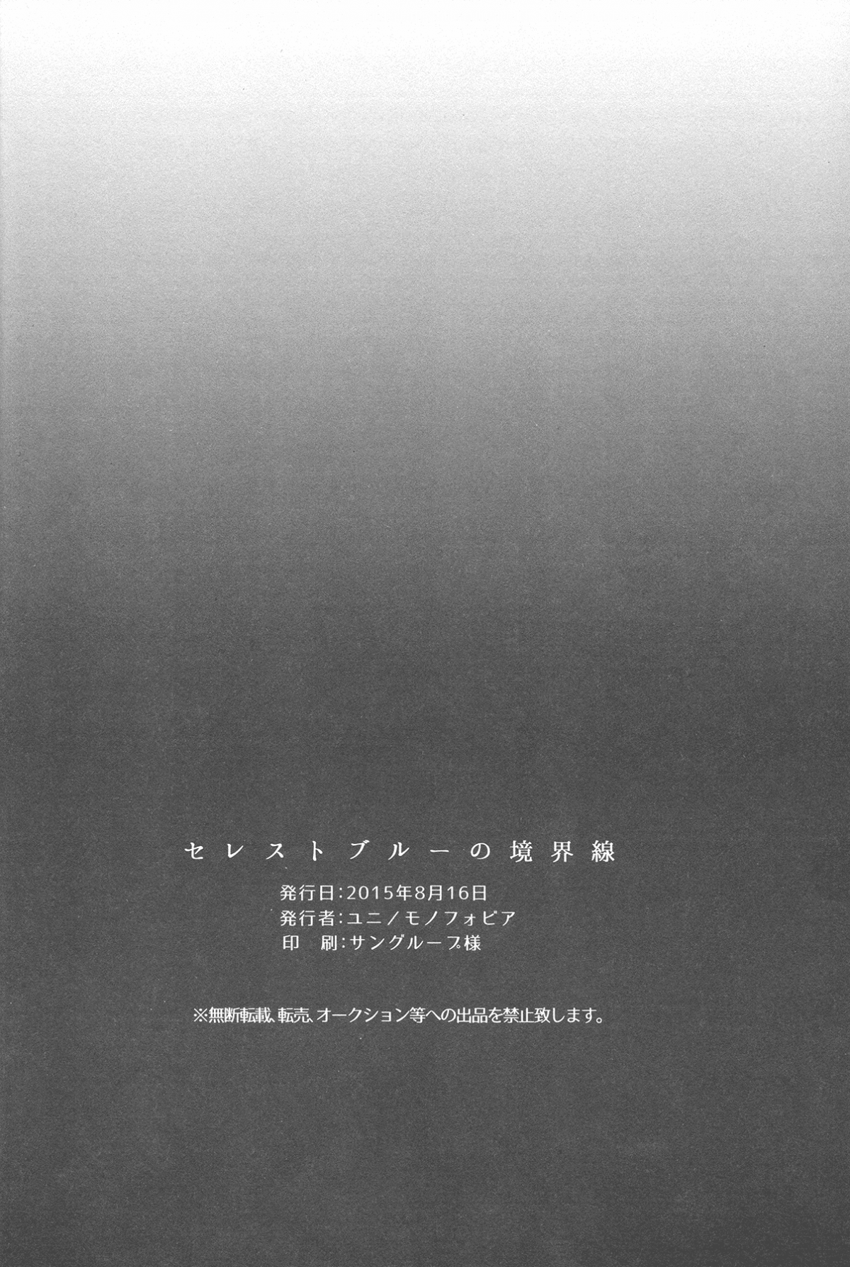 Hình ảnh  trong bài viết Celeste Blue no Kyoukaisen
