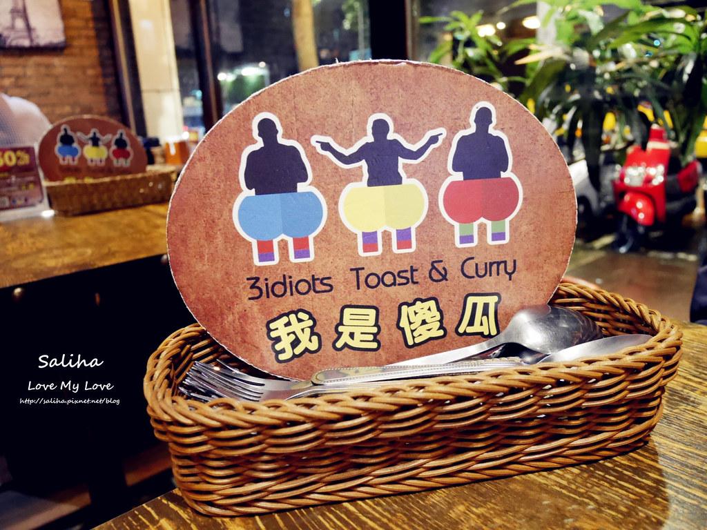 3 Idiots Toast Curry 三個傻瓜印度蔬食南京店 (11)