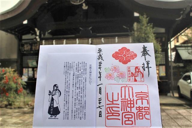 kyotodaijingu-gosyuin02025