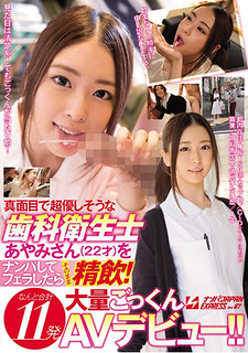 NNPJ-270 Denjin Daughter Who Seems Serious And Super-gentle Ahayami (22 Years Old) Is Blown Away And Smoked As It Is!A Total Of 11 Bulk Cum Slump AV Debuts! ! Nampa Japan Instrument Vol.67