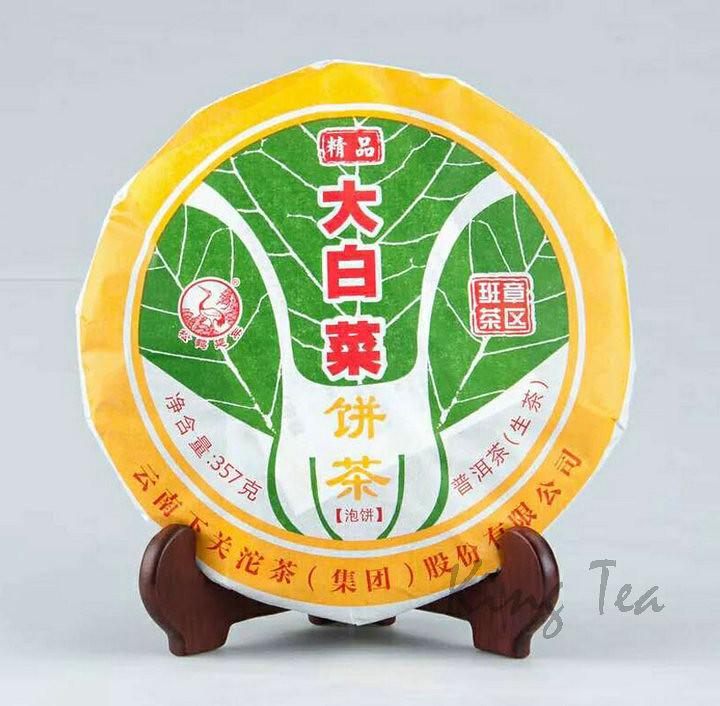 2016 XiaGuan JingPin DaBaiCai Cabbage Cake 357g   Yun Nan        Puerh Raw Tea Sheng Cha