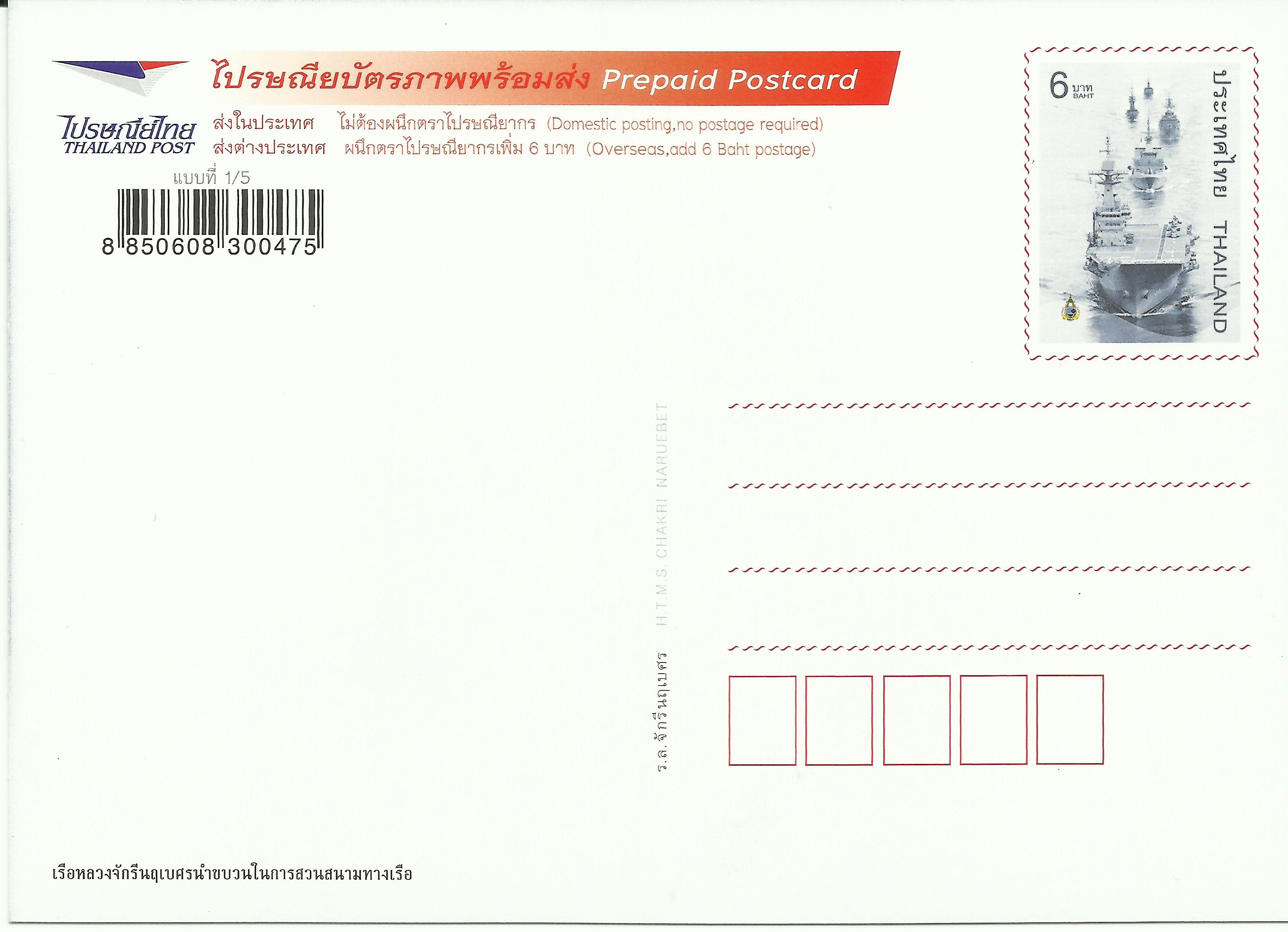 Thailand - Royal Thai Navy HTMS Chakri Naruebet pre-paid postal card #1 - 2014
