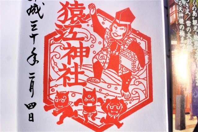 猿江神社の節分限定の御朱印
