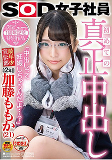 """SDMU-770 My First Authentic Vaginal Cum Shot """"I'm Getting Pregnant Inside Cum …?""""SOD Female Employee's Youngest Advertising Department Second Year Joined Kato Momoka (21) First Anniversary Special Issue"""