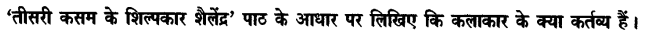 Chapter Wise Important Questions CBSE Class 10 Hindi B - तीसरी कसम के शिल्पकार शैलेंद्र 23