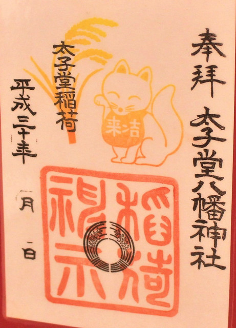 太子堂八幡神社 初午祭限定の御朱印