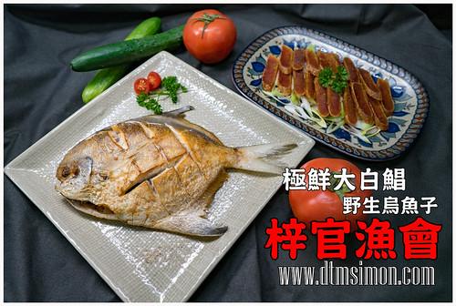梓官漁會極鮮大白鯧+野生烏魚子