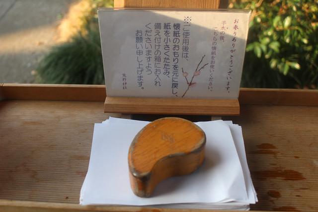 jiyugaokakumano-gosyuin01006