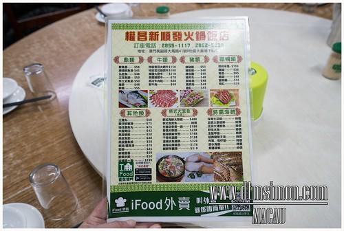 權昌新順發火鍋飯店