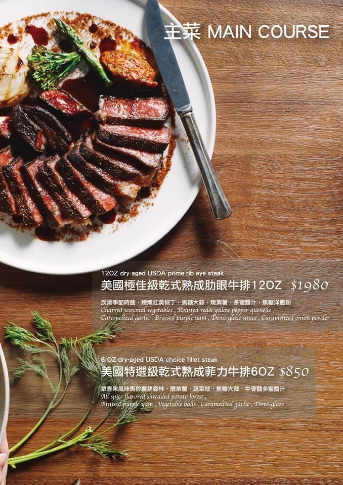 約會餐廳菜單