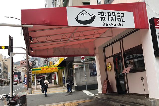 やはりいい店だった「楽関記」(神戸・元町)