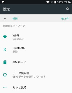 Elephone S8 設定画面 (1)