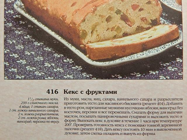 рецепт-кекса