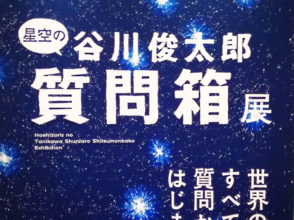 toomilog-hoshizoranotanikawasyunntaroshitumonbakoten_021
