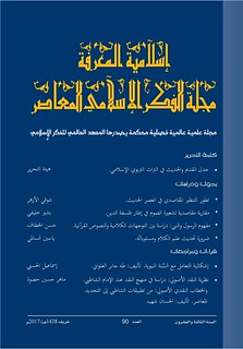 مجلة إسلامية المعرفة العدد 90