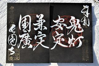 choenji-gosyuin050