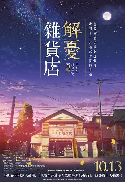 ナミヤ雑貨店の奇蹟|解憂雜貨店|Miracles of the Namiya General Store  (2017)