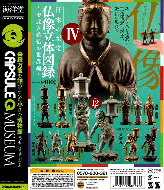 海洋堂《膠囊Q博物館》「日本的至寶 佛像立體圖錄」第四彈『奧深造佛的世界編』! 日本の至宝 仏像立体図録4 奥深き造仏の世界編
